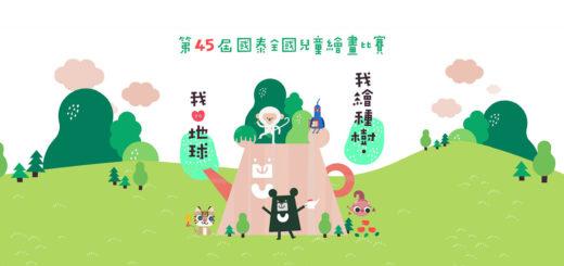 2020「我繪種樹.我愛地球」第四十五屆國泰全國兒童繪畫比賽