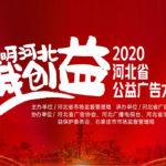 2020「文明河北我創益」首屆河北省公益廣告大賽