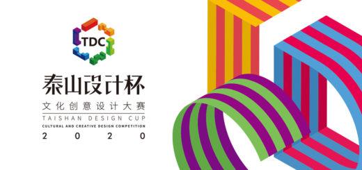 2020「新動能x新業態x新創意」第三屆「泰山設計杯」文化創意設計大賽