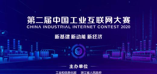 2020「新基建.新動能.新經濟」第二屆中國工業互聯網大賽