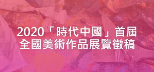 2020「時代中國」首屆全國美術作品展覽徵稿