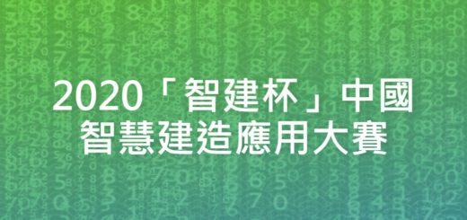 2020「智建杯」中國智慧建造應用大賽