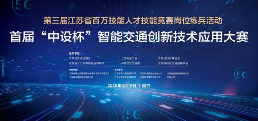 2020「智能創新技術應用,助推交通高質量發展」首屆「中設杯」智能交通創新技術應用大賽