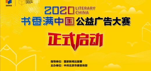 2020「書香滿中國」公益廣告大賽