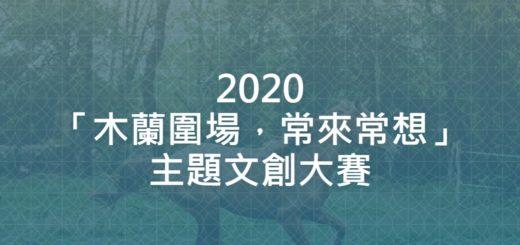 2020「木蘭圍場,常來常想」主題文創大賽