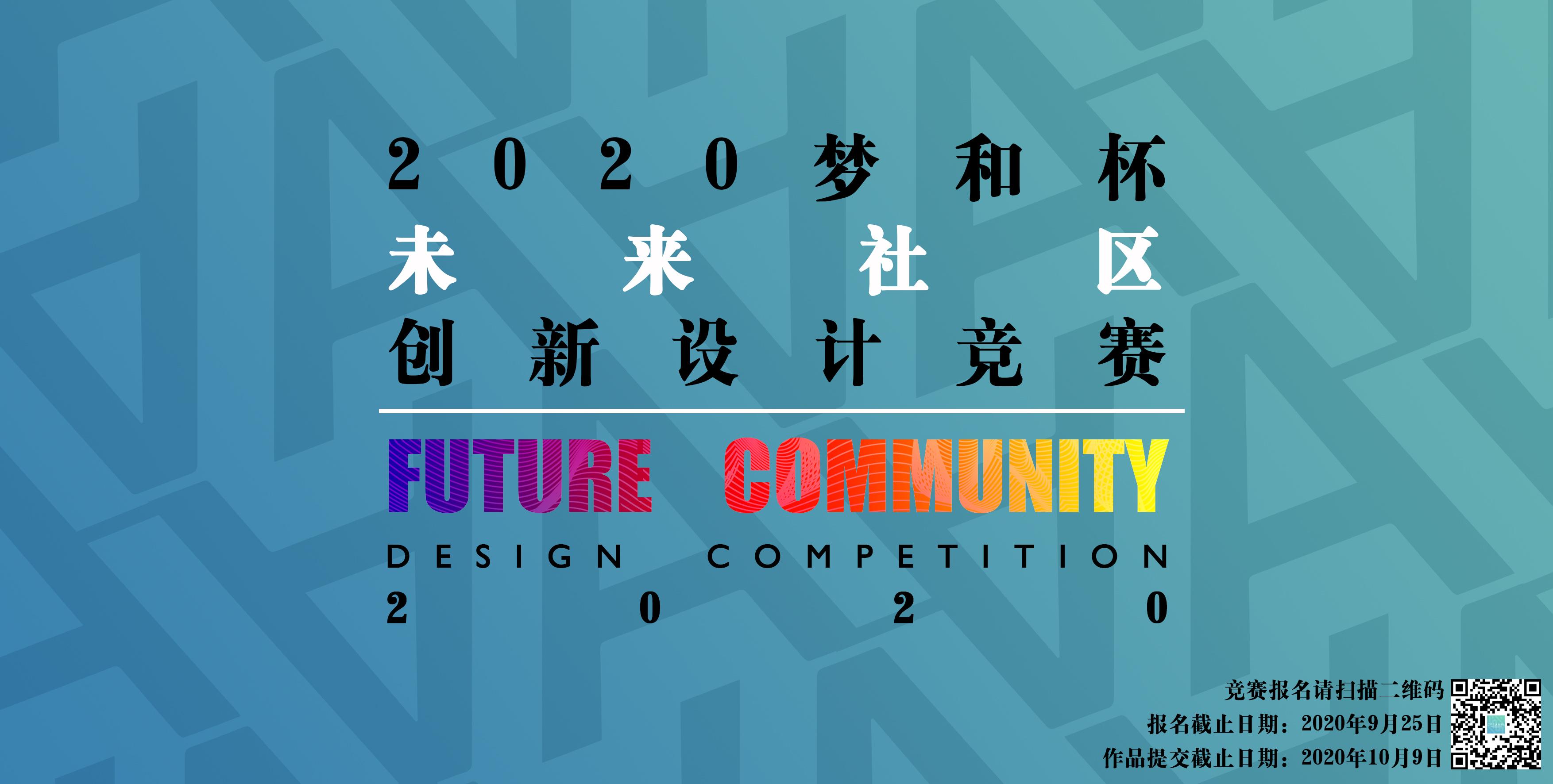 2020「未來社區」夢和杯創新設計競賽