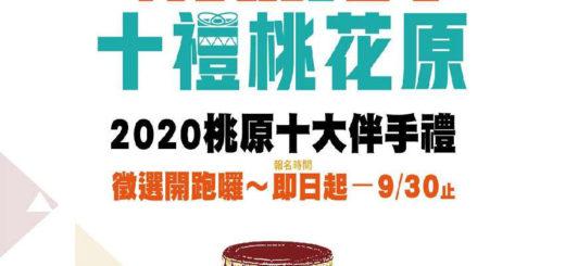 2020「桃原民.薪創藝.十禮桃花原」桃原十大伴手禮徵選