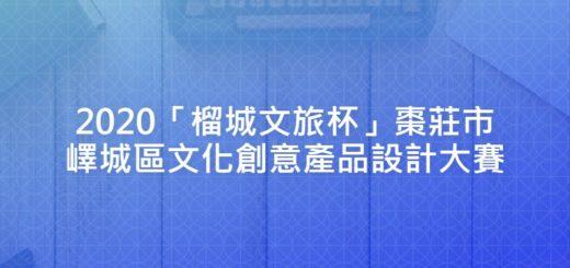 2020「榴城文旅杯」棗莊市嶧城區文化創意產品設計大賽