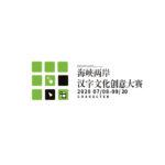 2020「樂活漢字。魅力文化」兩岸漢字文化創意大賽