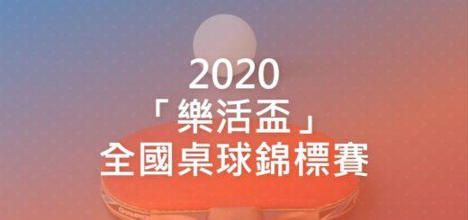2020「樂活盃」全國桌球錦標賽