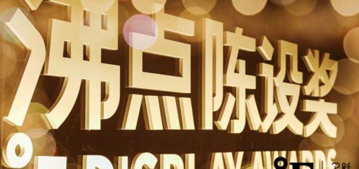 2020「沸點陳設獎」名賦.湖南省陳設藝術設計大賽