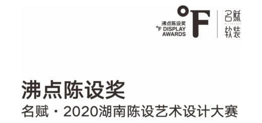 2020「沸點陳設獎」湖南省陳設藝術設計大賽