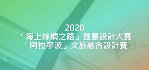 2020「海上絲綢之路」創意設計大賽「阿拉寧波」文旅融合設計賽