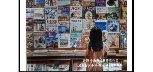 2020「現在.未來.愛閱讀」攝影比賽