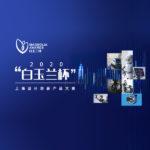 2020「白玉蘭杯」上海設計創新產品大賽
