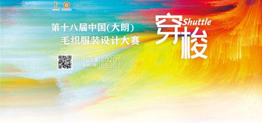 2020「穿梭」十八屆中國(大朗)毛織服裝設計大賽