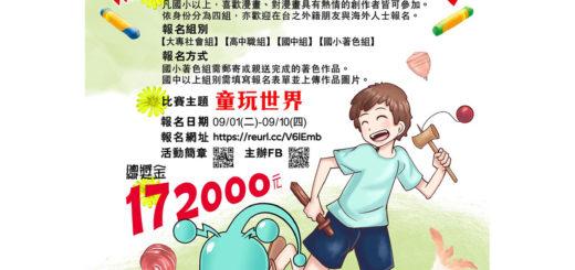 2020「童玩世界」第三屆原創手繪漫畫大賽