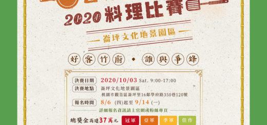2020「竹」客家美食料理比賽