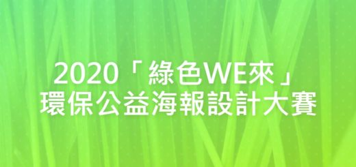 2020「綠色WE來」環保公益海報設計大賽