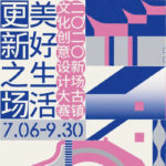 2020「美好生活×更新之場」第二屆新場古鎮文化創意設計大賽