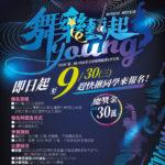 2020「舞樂藝起 Youang」第二屆中山堂青春廣場競藝LIVE秀