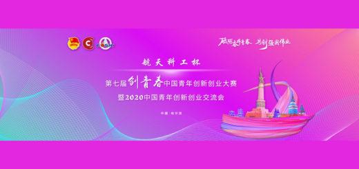 2020「航天科工杯」第七屆「創青春」中國青年創新創業大賽