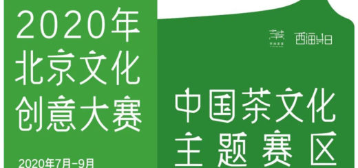 2020「茶界風雲再起」北京文創大賽.茶文化主題賽區