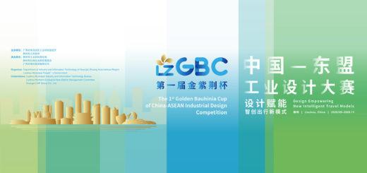 2020「設計賦能.智創出行新模式」首屆「金紫荊杯」中國東盟工業設計大賽