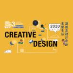 2020「讓創意設計產品.重塑生活」第三屆中國西安國際文創產品創新設計大賽