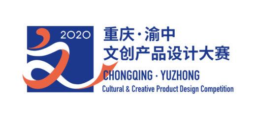 2020「重慶.渝中」文創產品設計大賽