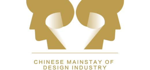2020「金梁獎」中國設計金梁人物