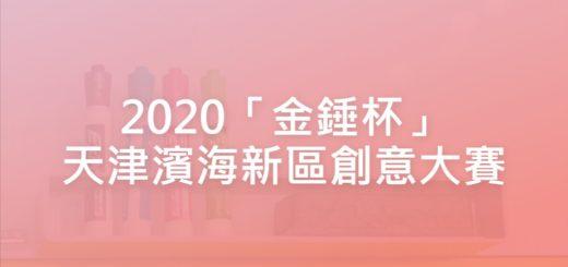2020「金錘杯」天津濱海新區創意大賽