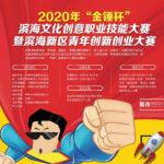 2020「金錘杯」文創大賽