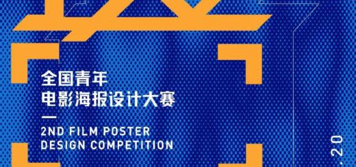 2020「陽光燦爛的日子」全國青年電影海報設計大賽