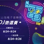 2020「電.到底」不夜山海電子音樂祭.DJ徵選賽