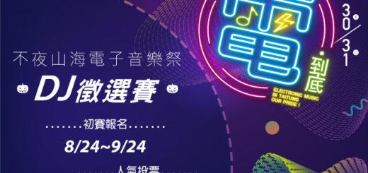 2020「電.到底」不夜山海電子音樂祭DJ徵選賽