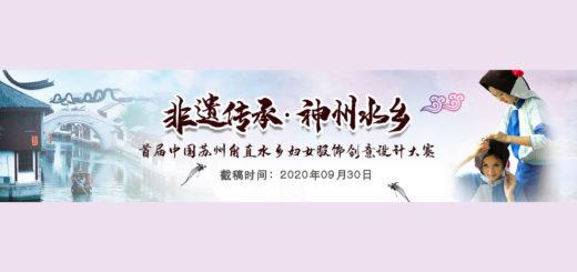 2020「非遺傳承.神州水鄉」首屆中國蘇州甪直水鄉婦女服飾創意設計大賽