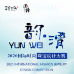 2020「韻.渭」國際時尚珠寶設計大賽