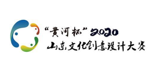 2020「黃河杯」山東文化創意設計大賽