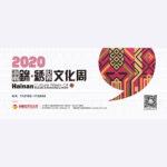 2020「黎錦傳承與創新」海南黎錦及紋樣服飾創新設計徵集