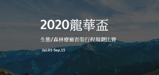 2020「龍華盃」生態&森林療癒套裝行程規劃競賽