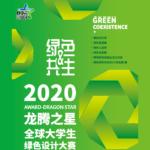 2020「龍騰之星」全球大學生綠色設計大賽