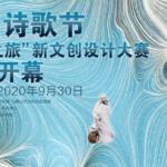 2020「 詩城之旅」李白詩歌節新文創設計大賽