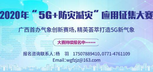 2020「5G賦能防災減災.智慧守護安全發展」應用徵集大賽