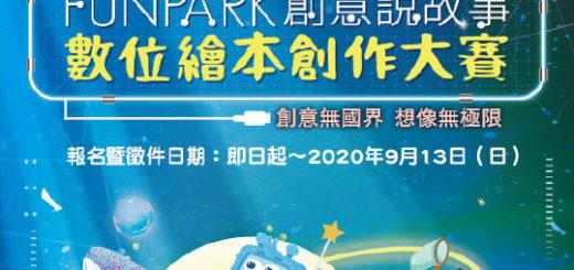 2020「FunPark 創意說故事」數位繪本創作大賽