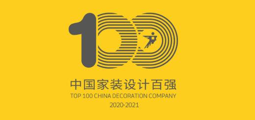 2020中國家裝設計百強