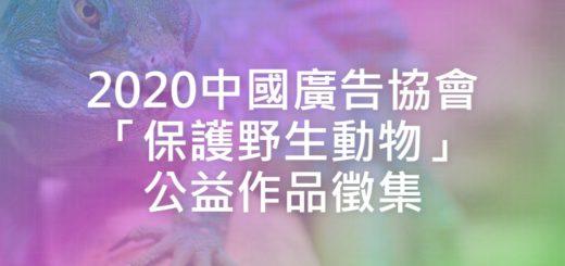 2020中國廣告協會「保護野生動物」公益作品徵集