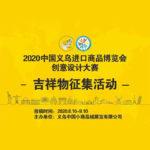 2020「『展』暢享全球好物」中國義烏進口商品博覽會創意設計大賽