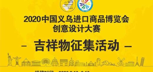 2020中國義烏進口商品博覽會創意設計大賽