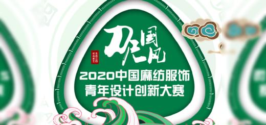 2020中國麻紡服飾青年設計創新大賽